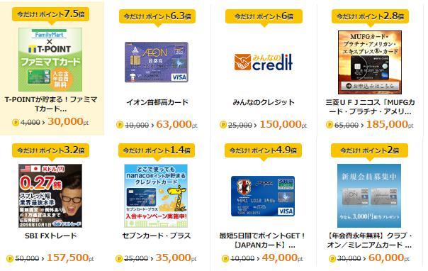 クレジットカードの発行で10万円稼ぐ