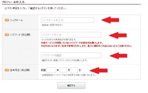 げん玉の会員情報を登録