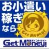 ゲットマネーの換金と交換方法