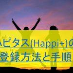 ハピタスの登録方法を画像付きでわかりやすく解説