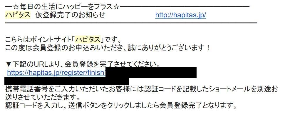 ハピタス仮登録メール
