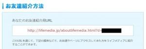ライフメディア友達紹介URL