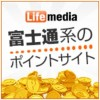ライフメディア(Lifemedia)の安全性を徹底検証