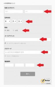 モッピーU-NEXT登録情報