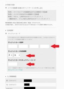 モッピーU-NEXTクレジット登録