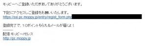 仮登録用URL
