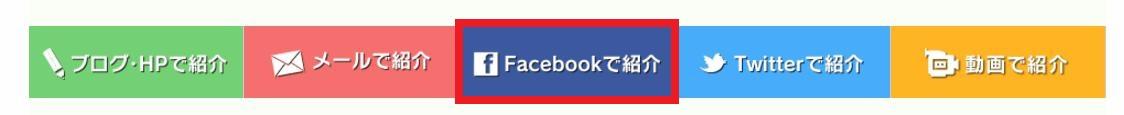 facebookで紹介する場合