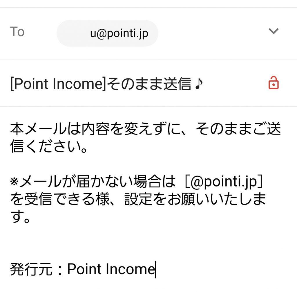 ポイントインカム仮登録メール