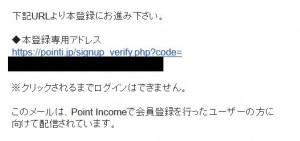 ポイントインカム本登録URL