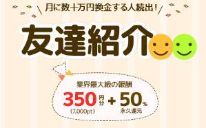 友達紹介で350円と50%還元