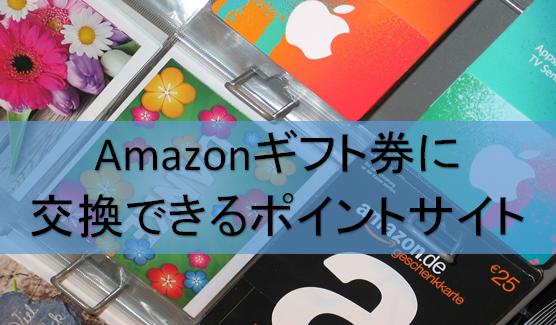 Amazonギフト券に交換できるポイントサイト