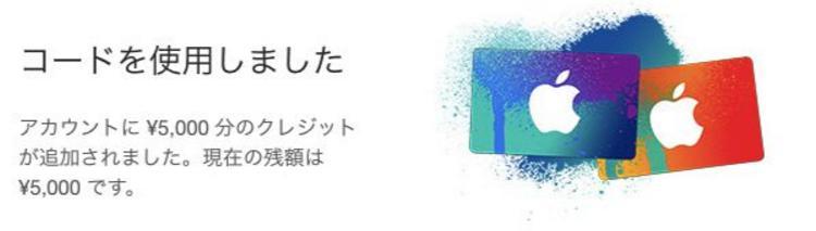 iTunesギフトコードに交換できるポイントサイト