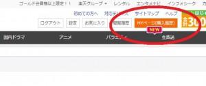 MYページ(購入履歴)