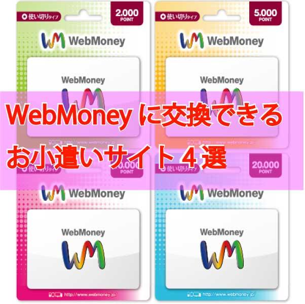 webmoneyに交換できるお小遣いサイト
