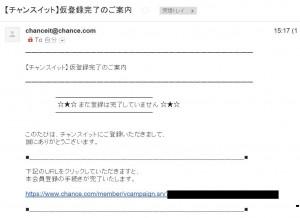 メール内URLをクリック