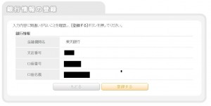 銀行情報登録の確認