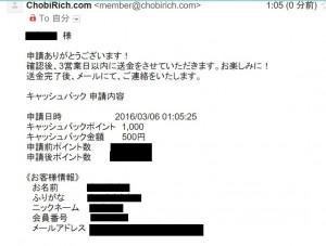 キャッシュバック申請内容のメール確認