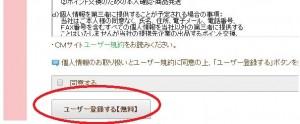 ユーザー登録をする