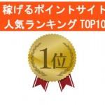 プロが教える稼げるポイントサイト人気ランキングTOP5