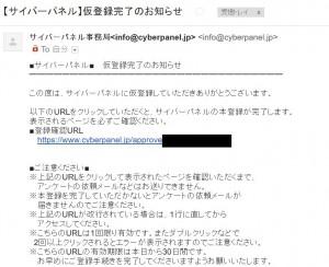 サイバーパネル 仮登録のお知らせ