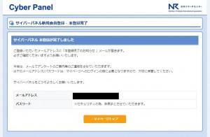 サイバーパネル本登録完了