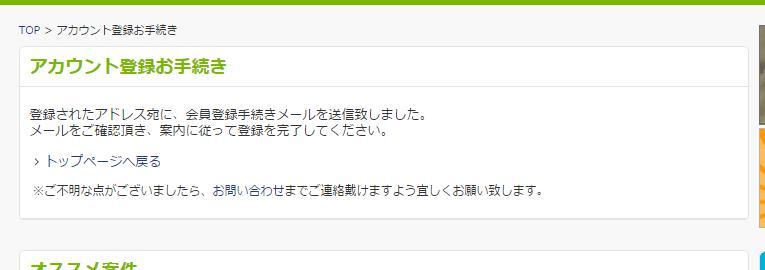 i2iアカウント登録完了お手続き