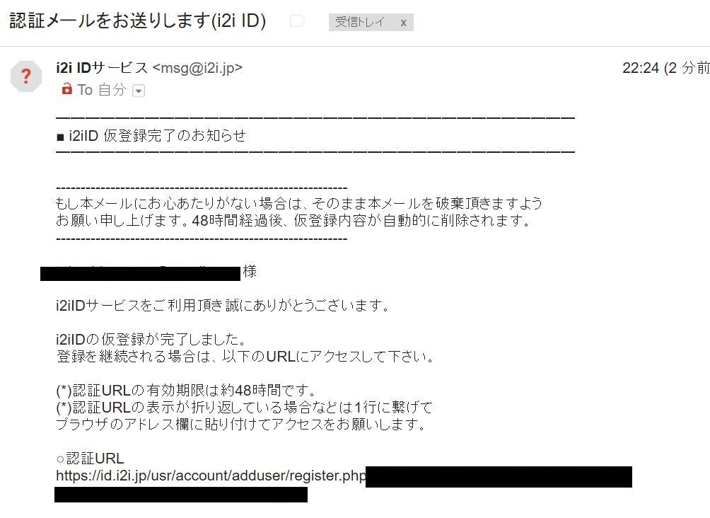 i2i仮登録完了