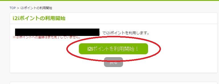 i2iアカウント登録完了