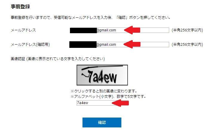 メールアドレスの登録と画像認証