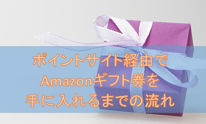 Amazonギフト券を手に入れる手順