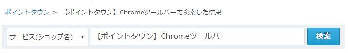 Chromeツールバーで検索