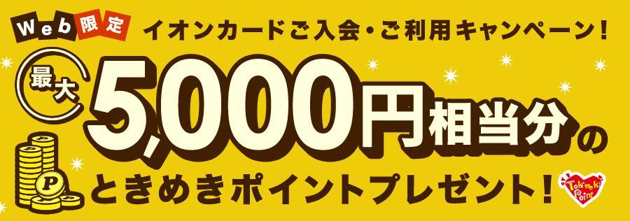 イオンカード発行でときめきポイント5000ポイント