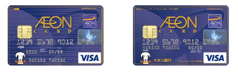 イオンカードを発行して現金を受け取る方法