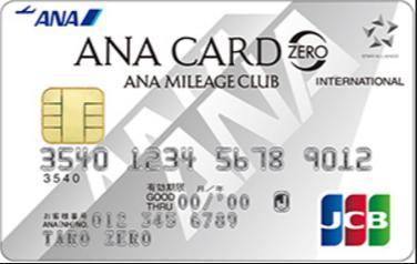 クレジットカードでもっとマイルが貯まる