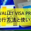 POINT WALLET VISA PREPAIDの発行方法と使い方