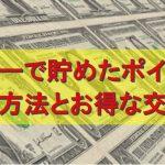 モッピーの換金方法とお得な交換先