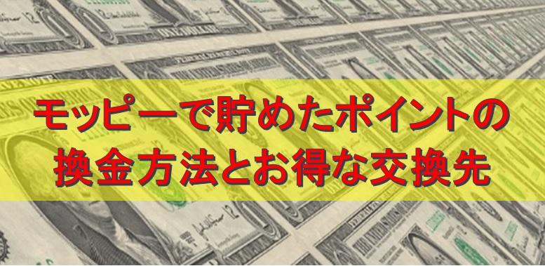 モッピーで貯めたポイントの換金方法とお得な交換先