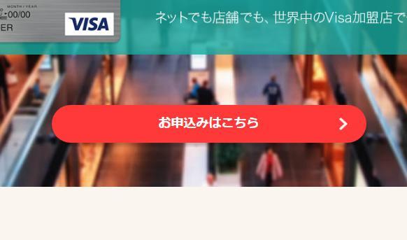 POINT WALLET VISA PREPAIDのお申込みはこちら