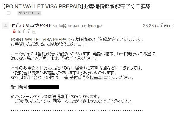 POINT WALLET VISA PREPAIDのお客様情報登録完了のご連絡