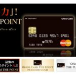 ポイントサイト経由でオリコカードの発行をして最大2200円の現金をもらう方法