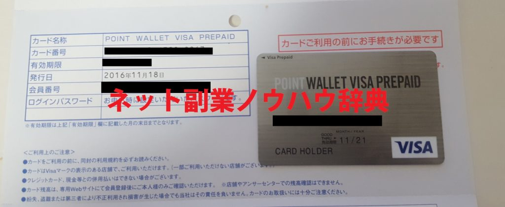 POINT WALLET VISA PREPAIDが自宅に到着