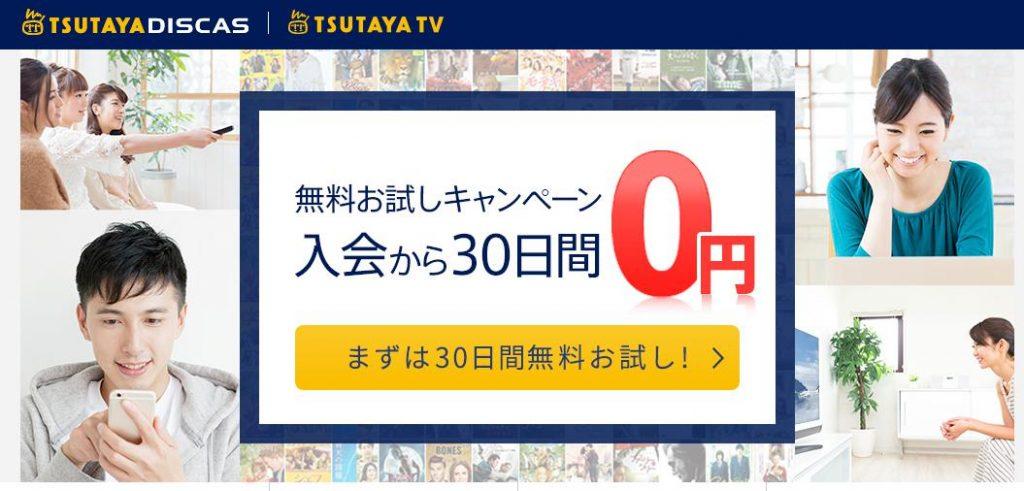 TSUTAYA TVトップページ
