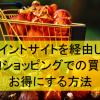ポイントサイトを経由してYahoo!ショッピングでの買い物をお得にする方法