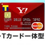 Yahoo!Japanカードの発行が一番得なポイントサイトを比較してみた