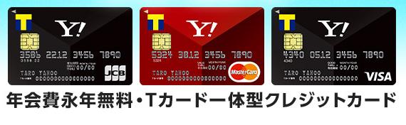 YahooJapanカードの発行がお得なポイントサイトをhikaku