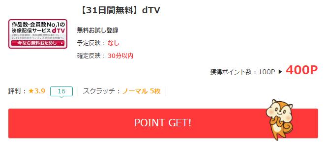 dTVへアクセス