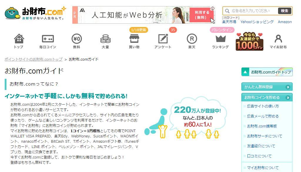 お財布.comの登録と退会方法
