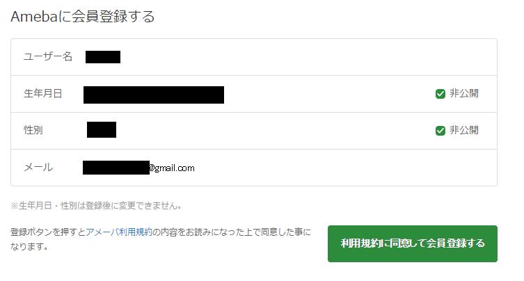 ドットマネーの登録方法5