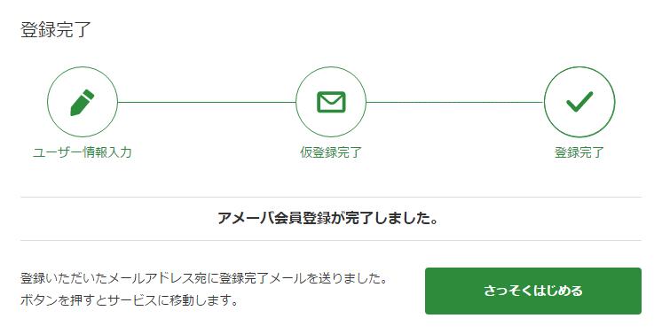 ドットマネーの登録方法6