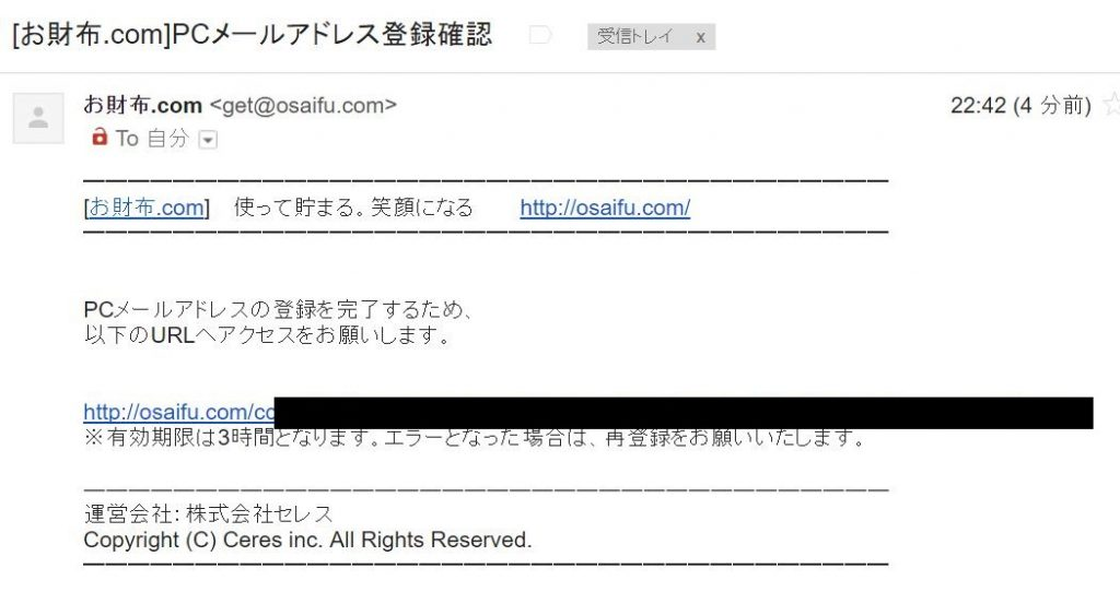 メールアドレス登録確認